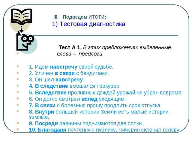 III. Подведем ИТОГИ: 1) Тестовая диагностика Тест А 1. В этих предложениях в...