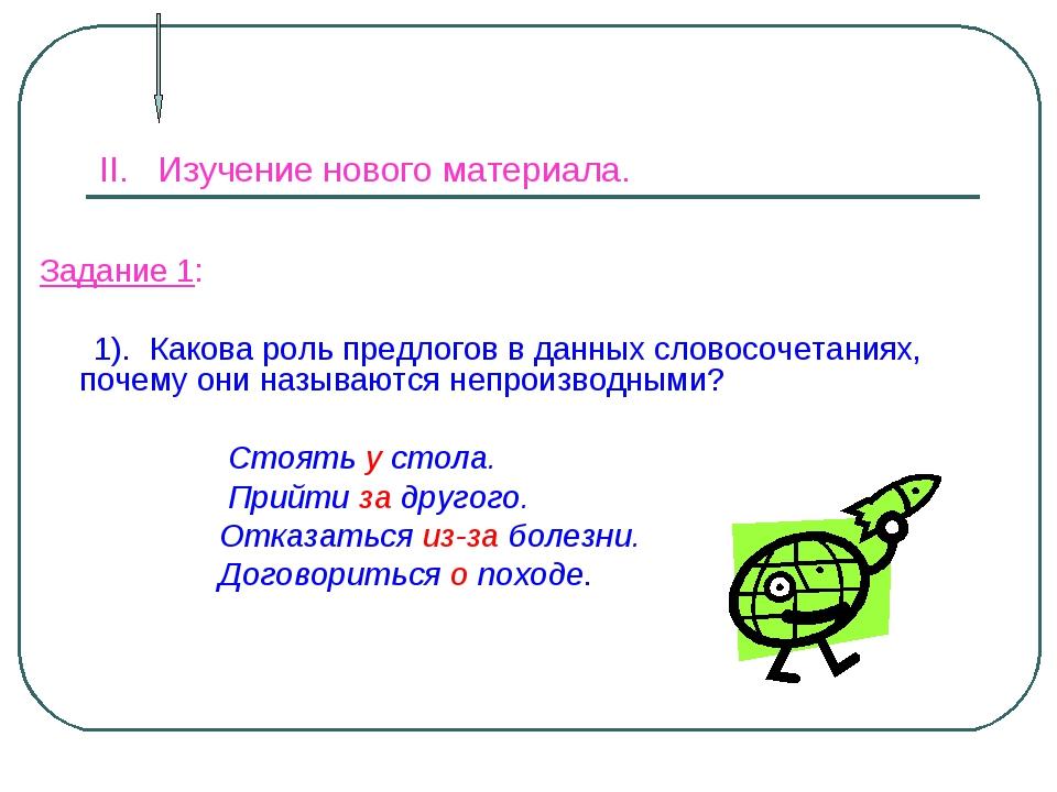 II. Изучение нового материала. Задание 1: 1). Какова роль предлогов в данных...