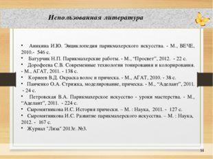 Использованная литература Аникина И.Ю. Энциклопедия парикмахерского искусств