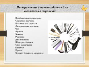 Инструменты и приспособления для выполнения стрижки: Комбинированная расческ