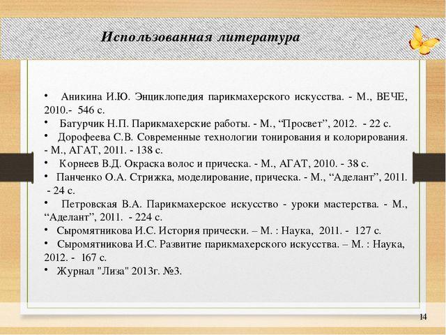 Использованная литература Аникина И.Ю. Энциклопедия парикмахерского искусств...