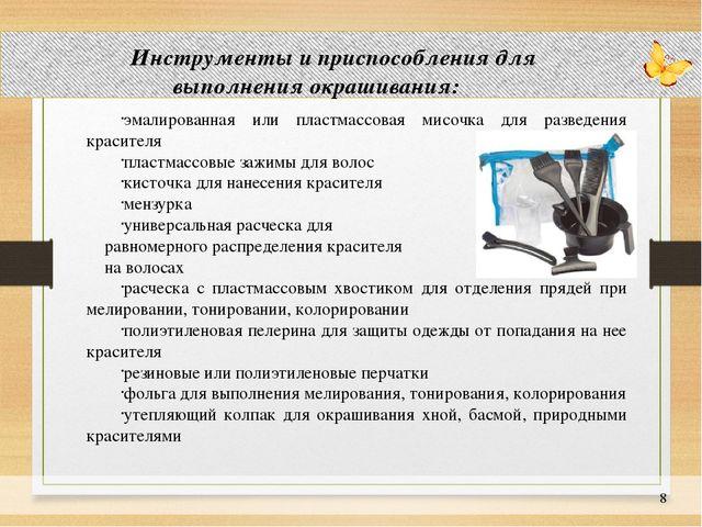 Инструменты и приспособления для выполнения окрашивания: эмалированная или п...