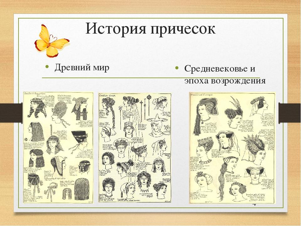 История причесок Древний мир Средневековье и эпоха возрождения