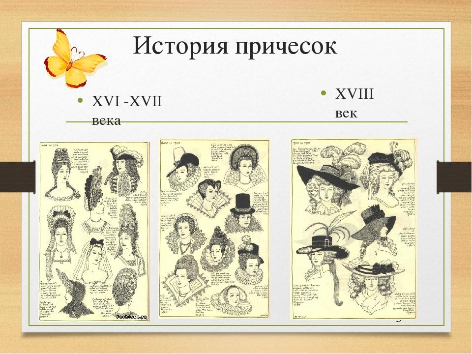 История причесок XVI -XVII века XVIII век