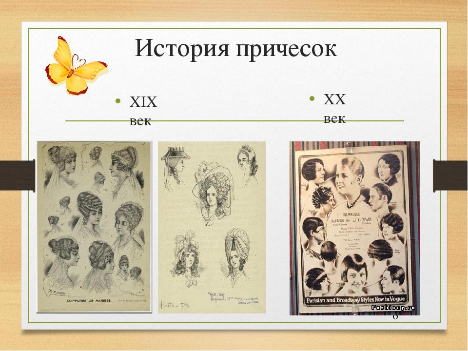 История причесок XIX век XX век