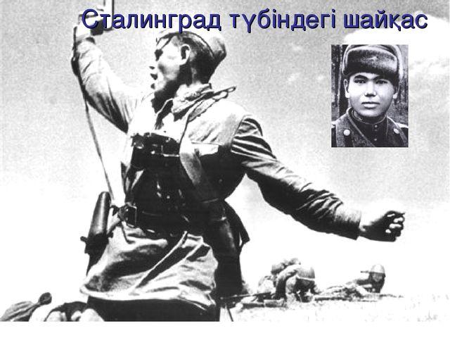 Сталинград түбіндегі шайқас