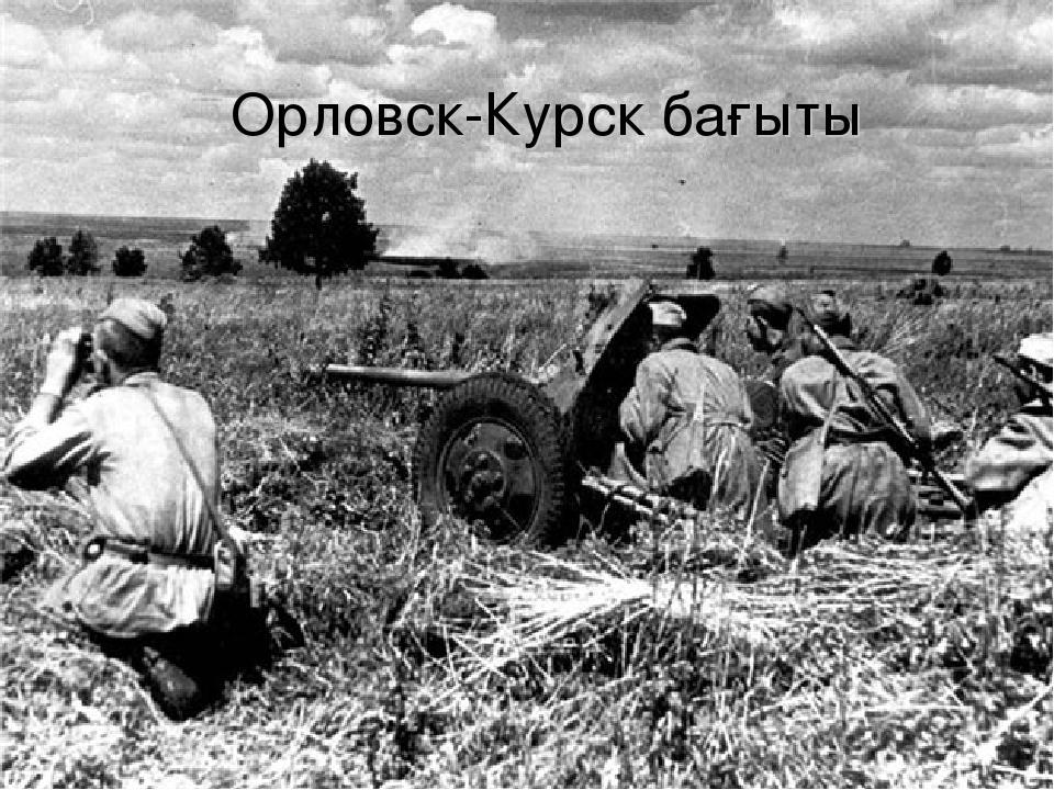 Орловск-Курск бағыты