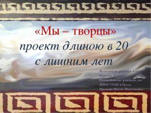 Выполнила: ученица 8 класса Карпова Полина Руководитель: учитель изо МБОУ СО