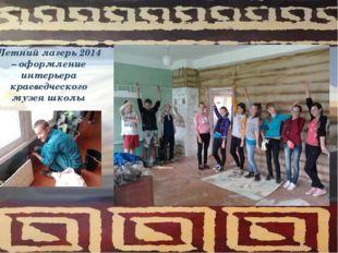 Летний лагерь 2014 – оформление интерьера краеведческого музея школы