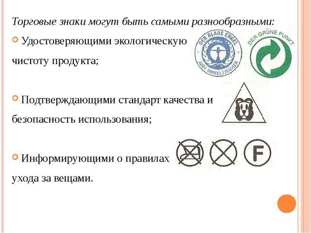 Торговые знаки могут быть самыми разнообразными: Удостоверяющими экологическу...