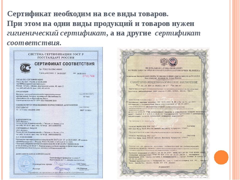 Сертификат необходим на все виды товаров. При этом на одни виды продукций и т...