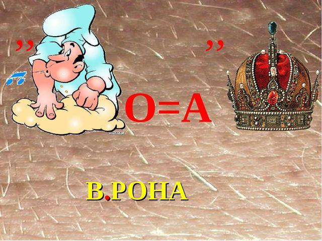 В.РОНА ,, ,, О=А