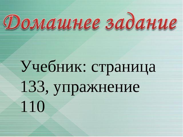 Учебник: страница 133, упражнение 110