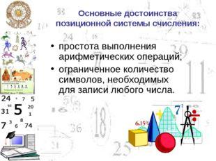 Основные достоинства позиционной системы счисления: простота выполнения арифм