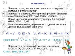 Упражнения: Запишите год, месяц и число своего рождения с помощью римских циф