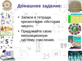 Домашнее задание: Записи в тетради, презентация «История чисел»; Придумайте с