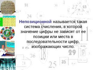 Непозиционной называется такая система счисления, в которой значение цифры не