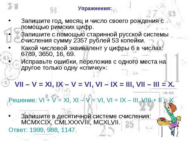 Упражнения: Запишите год, месяц и число своего рождения с помощью римских циф...