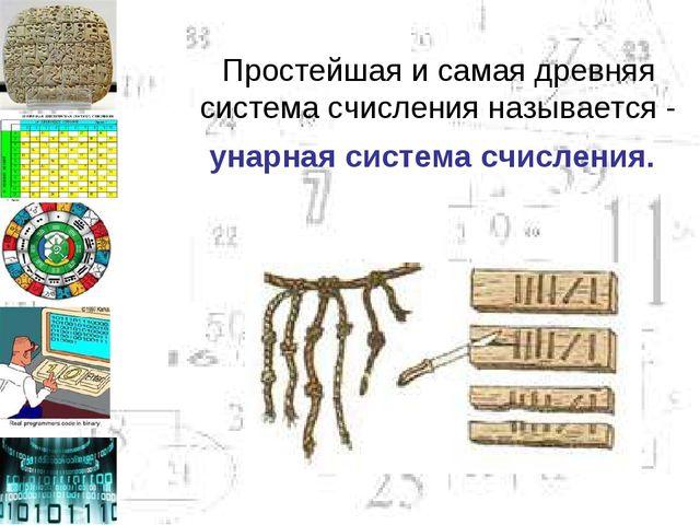 Простейшая и самая древняя система счисления называется - унарная система счи...