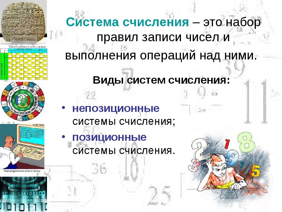 Система счисления – это набор правил записи чисел и выполнения операций над н...