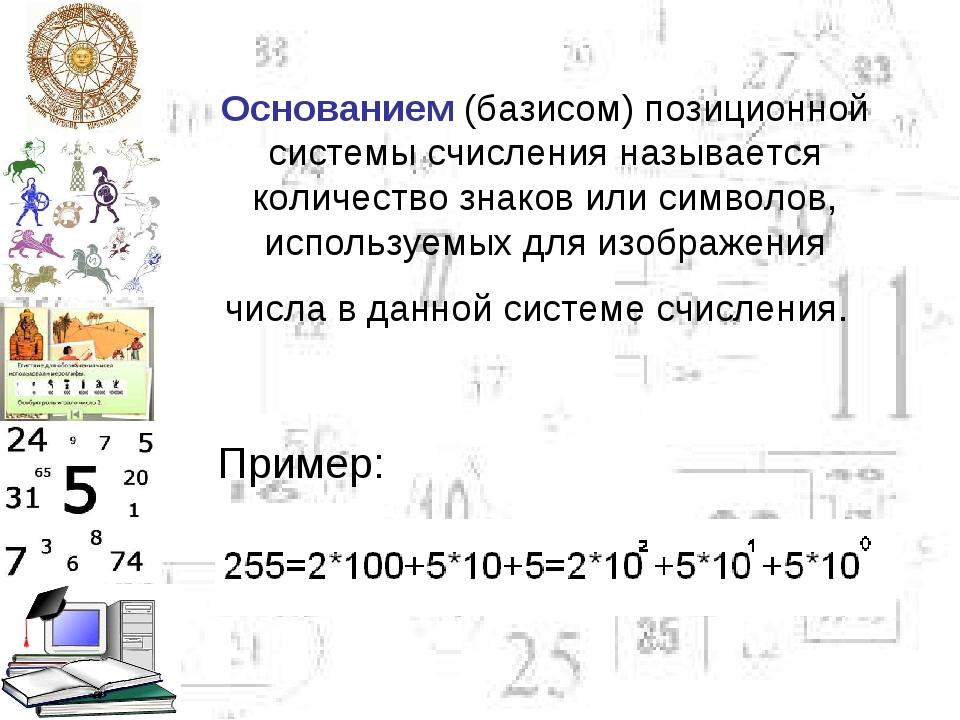 Основанием (базисом) позиционной системы счисления называется количество знак...