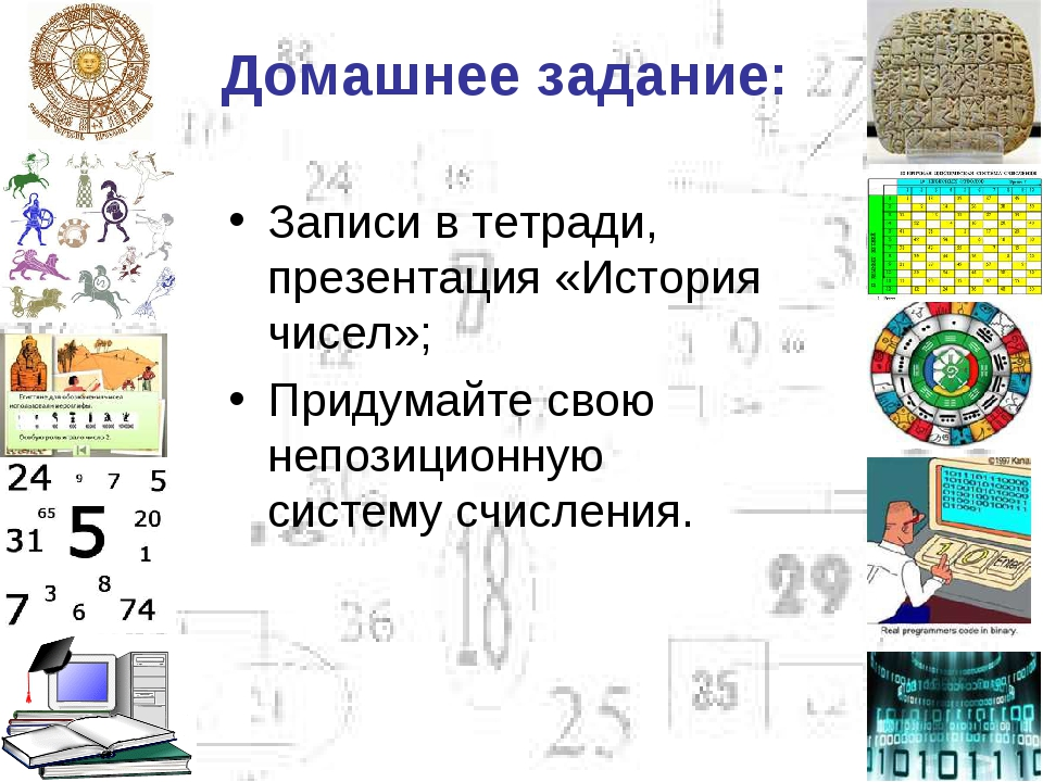 Домашнее задание: Записи в тетради, презентация «История чисел»; Придумайте с...