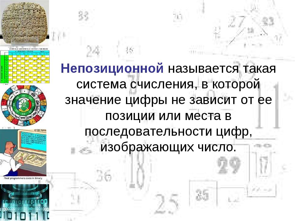 Непозиционной называется такая система счисления, в которой значение цифры не...