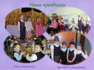 День именинника Посвящение в первоклассники Наши праздники КТД «Все работы хо