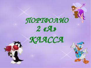 ПОРТФОЛИО 2 «А» КЛАССА
