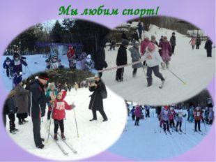 Мы любим спорт! Лыжные гонки. Лыжные гонки.