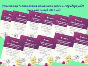 Участники Чемпионата начальной школы «Вундеркинд» (осенний сезон) 2013 год