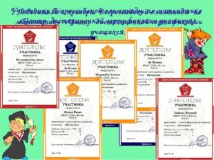 Участники Всероссийской олимпиады по математике «Центр дистанционной сертифик