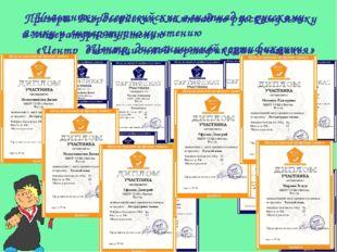 Участники Всероссийских олимпиад по русскому языку и литературному чтению «Це