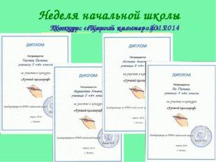 Неделя начальной школы Конкурс «Король письма» 2013 Конкурс «Лучший каллиграф
