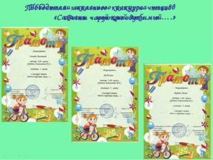Победители школьного конкурса чтецов «Сахалин - мой край любимый….» Победител