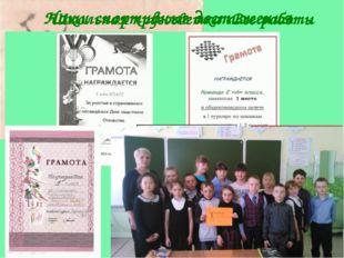 Наши спортивные достижения Школьная кругосветка «Все работы хороши»