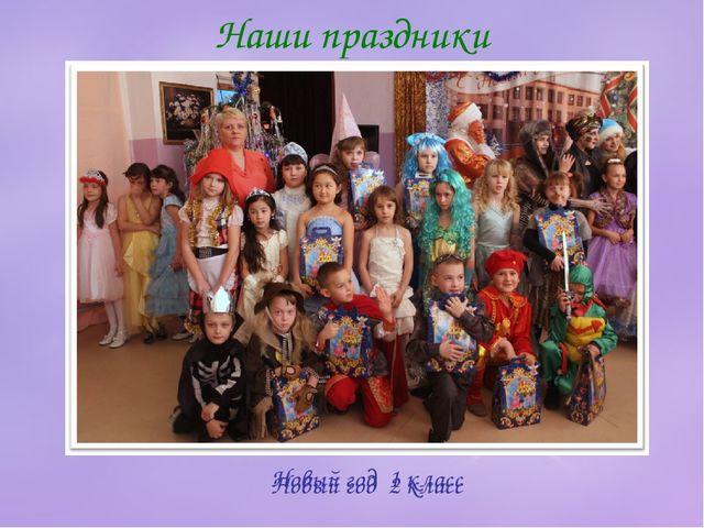 Наши праздники Новый год 1 класс Новый год 2 класс