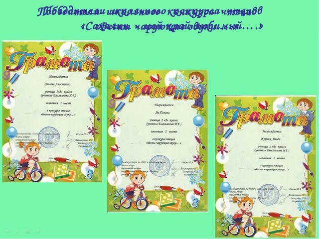 Победители школьного конкурса чтецов «Сахалин - мой край любимый….» Победител...