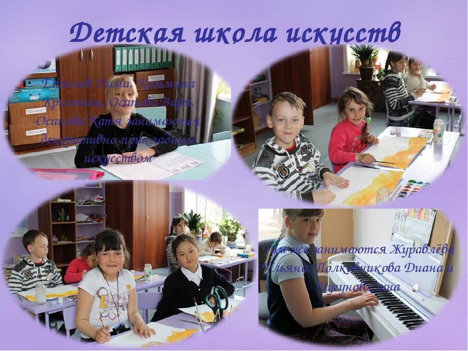 Детская школа искусств Рыбакова Настя занимается в классе хорового пения Сила...