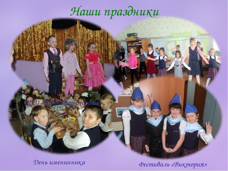 День именинника Посвящение в первоклассники Наши праздники КТД «Все работы хо...