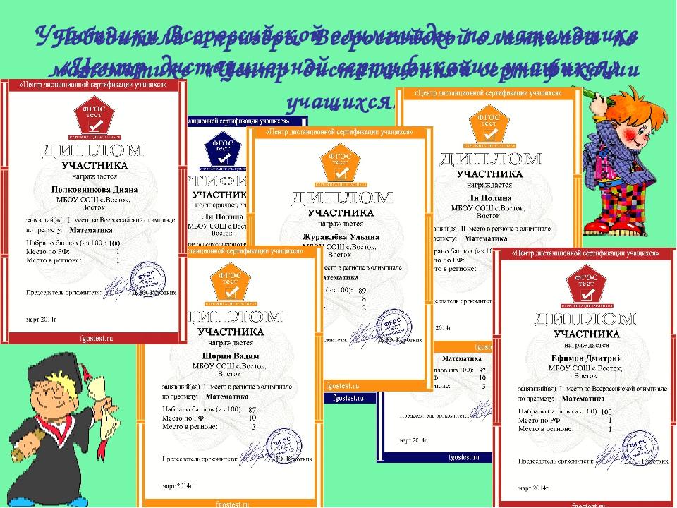 Участники Всероссийской олимпиады по математике «Центр дистанционной сертифик...