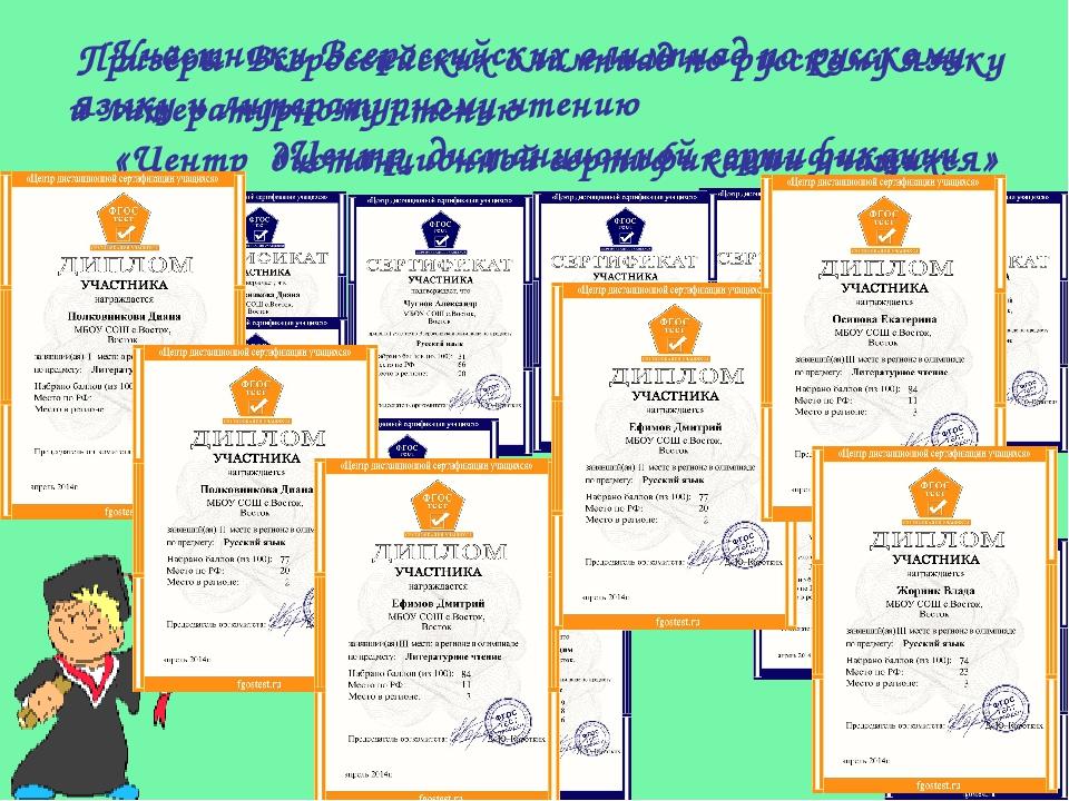 Участники Всероссийских олимпиад по русскому языку и литературному чтению «Це...