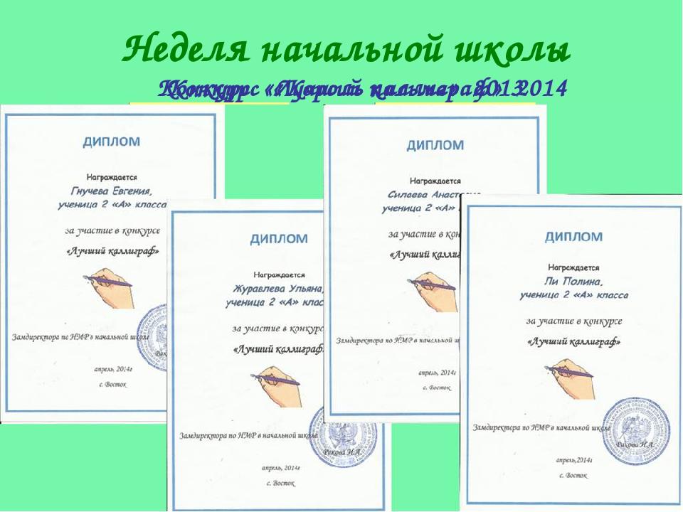 Неделя начальной школы Конкурс «Король письма» 2013 Конкурс «Лучший каллиграф...