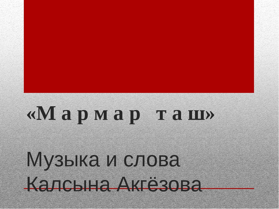 «М а р м а р т а ш» Музыка и слова Калсына Акгёзова