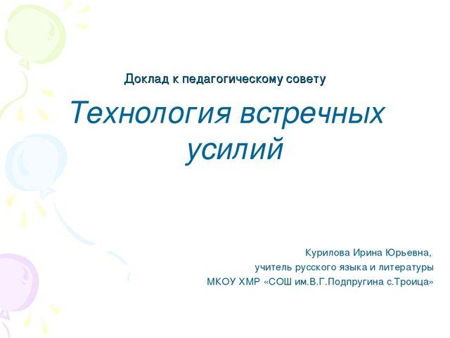 Доклад к педагогическому совету Технология встречных усилий Курилова Ирина Юр...