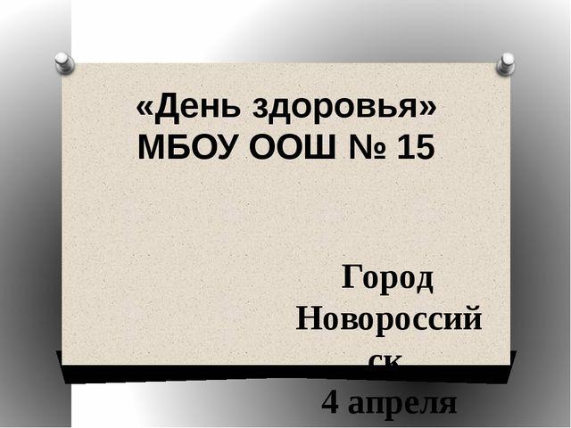 «День здоровья» МБОУ ООШ № 15 Город Новороссийск 4 апреля 2015 года