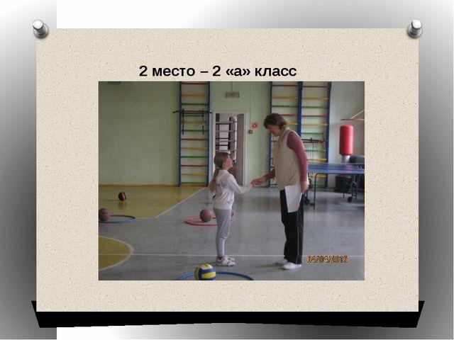 2 место – 2 «а» класс