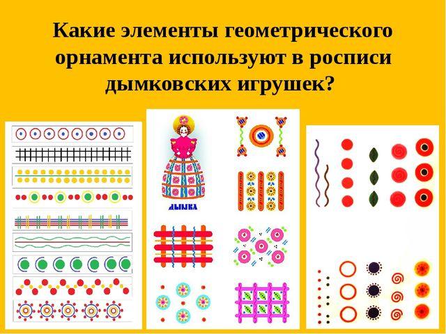 Какие элементы геометрического орнамента используют в росписи дымковских игру...