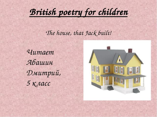 British poetry for children The house, that Jack built! Читает Абашин Дмитрий...