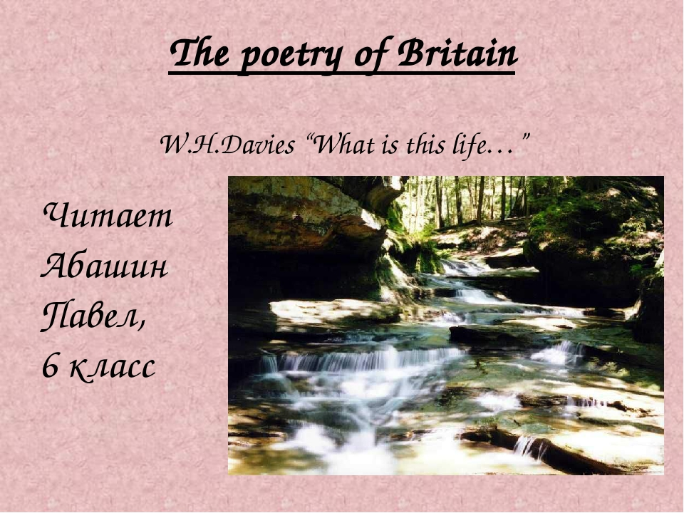 "The poetry of Britain W.H.Davies ""What is this life…"" Читает Абашин Павел, 6..."